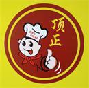 重庆顶正餐饮管理有限公司