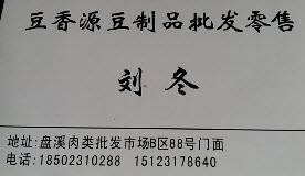 豆香源豆制品批发零售