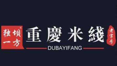 独坝一方重庆米线[总店]
