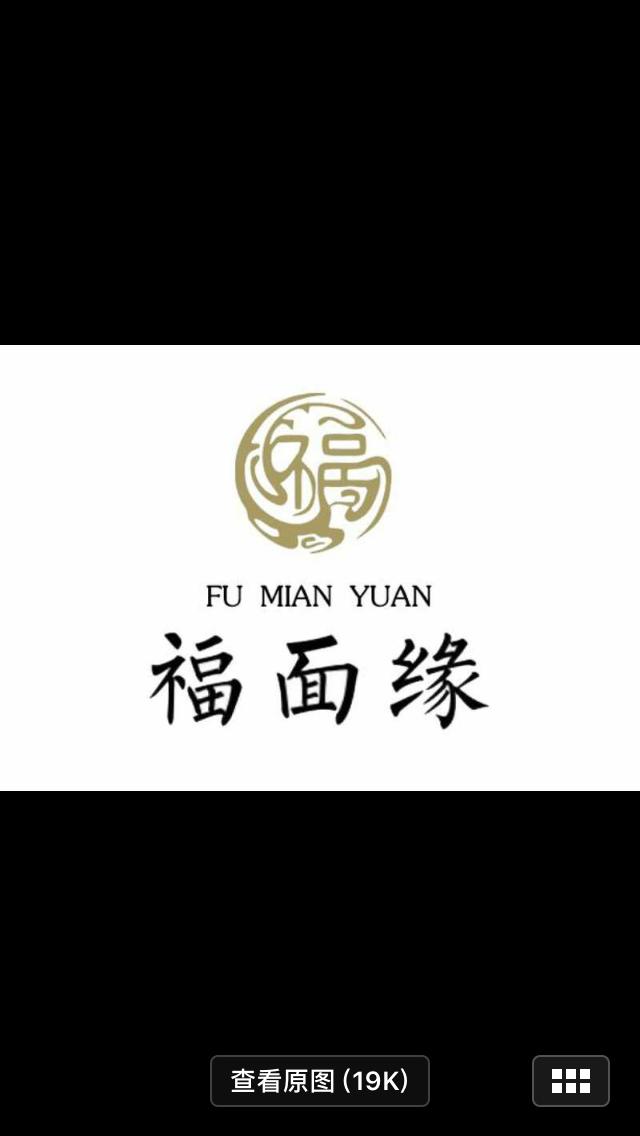 福面缘生活体验馆