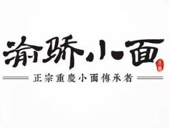 渝骄重庆小面培训中心