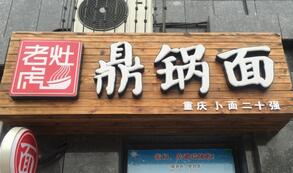 老虎灶鼎锅面(时代汇店)