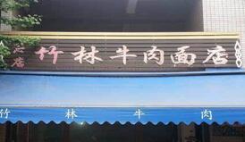 竹林牛肉面店[总店]