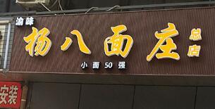 杨八面庄[总店]