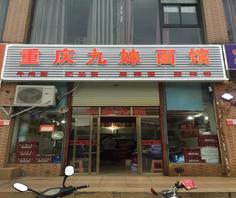 重庆九妺面馆