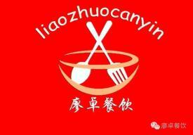 廖卓餐饮管理有限公司
