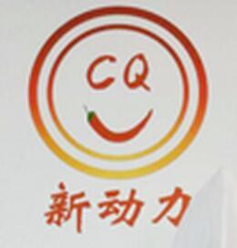 重庆新动力餐饮管理有限公司
