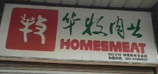 华牧肉业[卫国路口店]