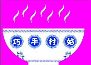 巧手村姑米粉●小面(成都店)